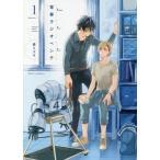 青春ラジオペンチ (仮) (フルールコミックス)/橘ミズキ/著(コミックス)