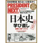 PRESIDENT NEXT Vol.18 2016年9月号/プレジデント社(雑誌)