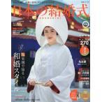 Yahoo!ネオウィングYahoo!店日本の結婚式  22 (生活シリーズ)/ウインドアンドサン