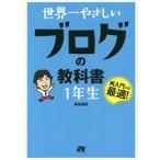[本/雑誌]/世界一やさしいブログの教科書1年生 再入門にも最適!/染谷昌利/著
