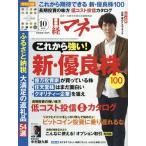 日経マネー 2016年10月号 【表紙】 佐々木蔵之介/日経BPマーケティング(雑誌)