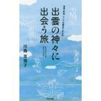 【送料無料選択可】出雲の神々に出会う旅 能登・阿波、そして/川島芙美子/著