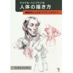【送料無料選択可】マイケル・ハンプトンの人体の描き方 躍動感をとらえるアナトミーとデザイン / 原タイトル:FIGURE DRAWING/マイケル・ハ