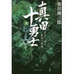 真田十勇士   3 ああ!輝け真田六連銭 (文庫し)/柴田錬三郎/著