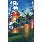 陽動ミッドウェー海戦 3 (ヴィクトリーノベルス)/林譲治/著