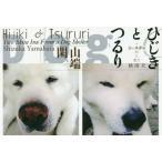 [本/雑誌]/ひじきとつるり シェルターから来た秋田犬/山端閑/写真・文