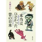 本当はひどかった昔の日本 古典文学で知るしたたかな日本人 (新潮文庫)/大塚ひかり/著