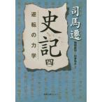 【送料無料選択可】史記 4 (徳間文庫カレッジ)/司馬遷/著