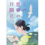 【送料無料選択可】「この世界の片隅に」公式アートブック/『このマンガがすごい!』編集部/編(単行本・ムック)