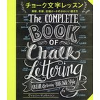【送料無料選択可】[本/雑誌]/チョーク文字レッスン 黒板、看板、店舗ボードのかわいい描き方 / 原タイトル:THE COMPLETE BOOK OF