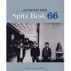 【送料無料選択可】スピッツ・ベスト66 GUITAR SONG BOOK (ギター弾き語り)/ヤマハミュージックメディア