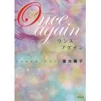 Once again (エブリスタWOMAN)/蒼井蘭子/著