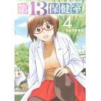 第13保健室 4 (ゲッサン少年サンデーコミックススペシャル)/あおやぎ孝夫/著(コミックス)