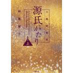 六条御息所 源氏がたり 上 (小学館文庫は   5- 4)/林真理子/著