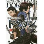 戦国BASARA ドクガン 1 (ヤングチャンピオンコミックス)/猫井ヤスユキ/漫画 カプコン/監修・協力(コミックス)