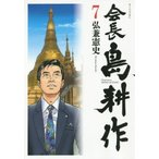 会長 島耕作 7 (モーニングKC)/弘兼憲史/著(コミックス)