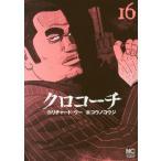 クロコーチ 16 (ニチブン・コミックス)/コウノコウジ/画 / リチャード ウー(コミックス)