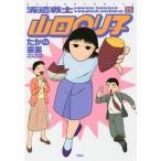 派遣戦士山田のり子 15 (アクションコミックス)/たかの宗美/著(コミックス)