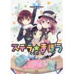 ステラのまほう 4 (まんがタイムKRコミックス)/くろば・U/著(コミックス)