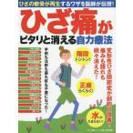 ひざ痛がピタリと消える自力療法 (マキノ出版ムック)/マキノ出版