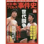【送料無料選択可】日本プロレス事件史  25 (B.B.MOOK1332)/ベースボール・マガジン社
