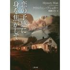 [本/雑誌]/恋の予感に身を焦がして / 原タイトル:MYSTERY MAN (二見文庫 ア10-1 ザ・ミステリ・コレクション)/クリスティン・アシ