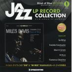 ジャズLPレコードコレクション 創刊号 「カインド・オブ・ブルー」マイルス・デイヴィス/デアゴスティーニ・ジャパン
