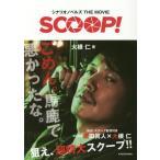 【送料無料選択可】SCOOP! シナリオノベルズTHE MOVIE/大根仁/著