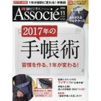 日経ビジネスアソシエ 2016年11月号 【特集】 2017年の手帳術/日経BPマーケティング(雑誌)