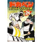 ドカベン ドリームトーナメント編 24 (少年チャンピオン・コミックス)/水島新司/著(コミックス)