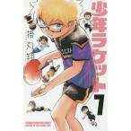 少年ラケット 7 (少年チャンピオン・コミックス)/掛丸翔/著(コミックス)