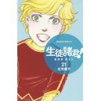 生徒諸君! 最終章・旅立ち 21 (BE-LOVE KC)/庄司陽子/著(コミックス)