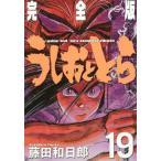 うしおととら 完全版 19 (少年サンデーコミックス スペシャル)/藤田和日郎/著(コミックス)