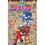 怪盗ジョーカー 24 (てんとう虫コミックス)/たかはしひでやす/著(コミックス)