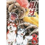 銀牙〜THE LAST WARS〜 8 (ニチブン・コミックス)/高橋よしひろ/著(コミックス)