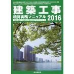 【送料無料選択可】平28 建築工事積算実務マニュアル/全日出版社