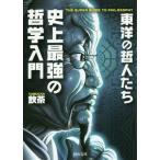 史上最強の哲学入門 東洋の哲人たち (河出文庫)/飲茶/著