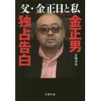 父・金正日と私 金正男独占告白 (文春文庫)/五味洋治/著