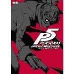 【送料無料選択可】ペルソナ5公式コンプリートガイド/KADOKAWA(単行本・ムック)