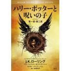 【送料無料選択可】ハリー・ポッターと呪いの子第一部・第二部 特別リハーサル版 (原タイトル:Harry Potter and the Cursed C