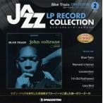 【送料無料選択可】ジャズLPレコードコレクション 2号 「ブルー・トレイン」ジョン・コルトレーン/デアゴスティーニ・ジャパン