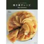 Yahoo!ネオウィングYahoo!店【送料無料選択可】ニューヨークスタイルの焼き菓子レシピBest Selection/平野顕子/著