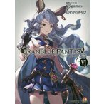 グランブルーファンタジー 6 (ファミ通文庫)/Cygames/原作 はせがわみやび/著(文庫)