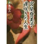 【送料無料選択可】宮尾登美子遅咲きの人生/大島信三/著