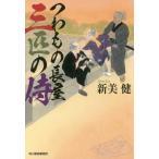 つわもの長屋三匹の侍 (ハルキ文庫 に9-2 時代小説文庫)/新美健/著