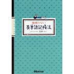 【送料無料選択可】頑張らない英単語記憶法/西澤ロイ/著