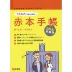 18 受験用 赤本手帳/教学社