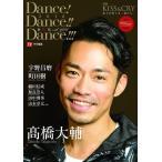 [本/雑誌]/KISS & CRY 氷上の美しき勇者たち 別冊 Dance! Dance!! Dance!!!2016~秋舞祭(カルナバル)with YOU (TO