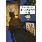シャーロック・ホームズたちの冒険 (創元推理文庫)/田中啓文/著