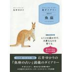 【送料無料選択可】星ダイアリー 魚座 2017/石井ゆかり/著